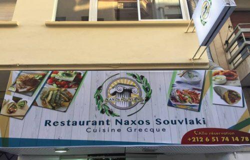 restaurant_naxos_souvlaki_casablanca2