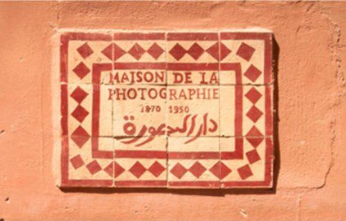 Maison_de_la_photographie_marrakech6