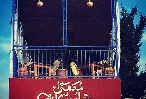 cafe_kessabine_marrakech8